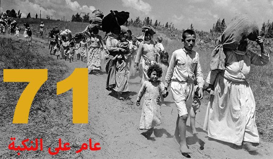 71 عاما وفلسطين مغتصبة والقتل مستحر في أهلها  أما آن لجيوش المسلمين أن تستنفر لنصرتهم؟!