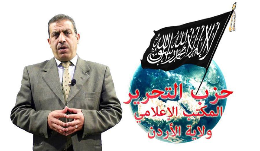 النظام الأردني  يعتقل رئيس وعضو المكتب الإعلامي لحزب التحرير في الأردن