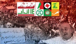 """حملة """"طلعت ريحتكم"""" في بيروت وداوني بالتي كانت هي الداء!"""