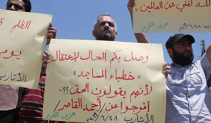 حزب التحرير/ ولاية سوريا  مظاهرة احتجاجا على اعتقال أمنيّة هيئة تحرير الشام للأخ أحمد القاصر