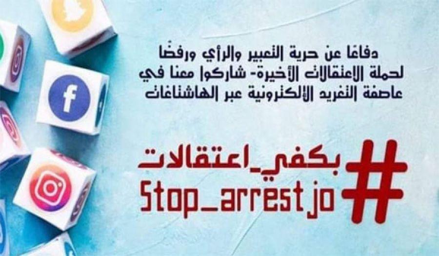 ناشطون أردنيون ينتفضون بوجه الحكومة  ويطالبون بالإفراج عن معتقلي الرأي