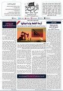 جريدة الراية العدد  285
