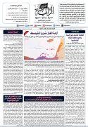 جريدة الراية العدد 251