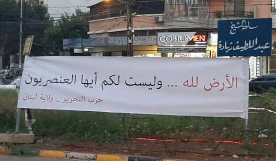 """حزب التحرير / ولاية لبنان  وقفة احتجاجية عقب صلاة الجمعة بعنوان """"لا لعودة الحرب الأهلية"""""""