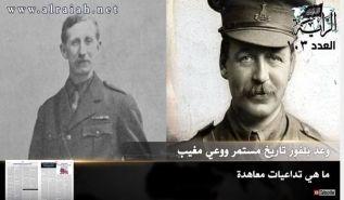 جريدة الراية: أبرز عناوينالعدد (103)