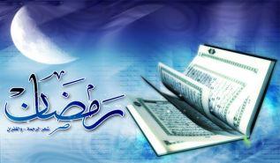 رمضان شهر الطاعات والانتصارات