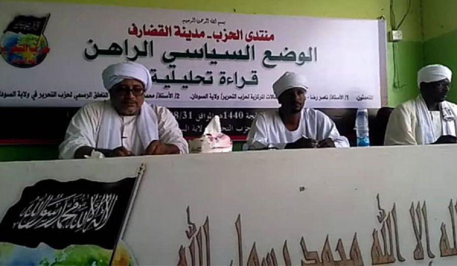 جانب من فعاليات  حزب التحرير/ ولاية السودان  في مدينة القضارف شرق السودان