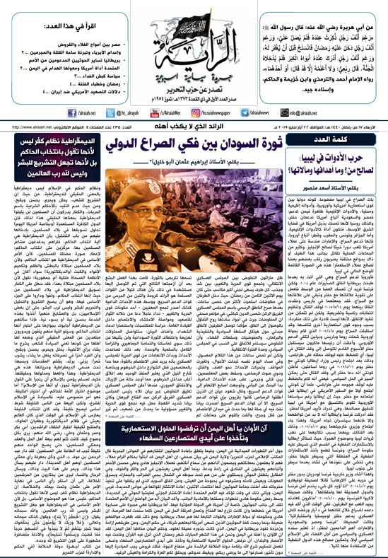 جريدة الراية العدد 235