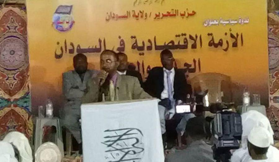 """حزب التحرير/ ولاية السودان  """"ندوة الأزمة الاقتصادية في السودان الأسباب والحلول"""""""