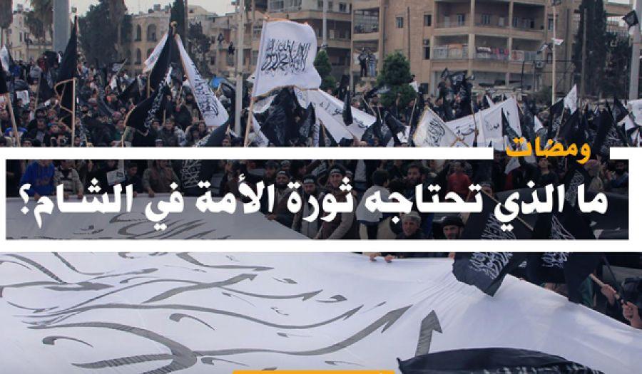 إلى ماذا تحتاج ثورة الأمة في الشام؟