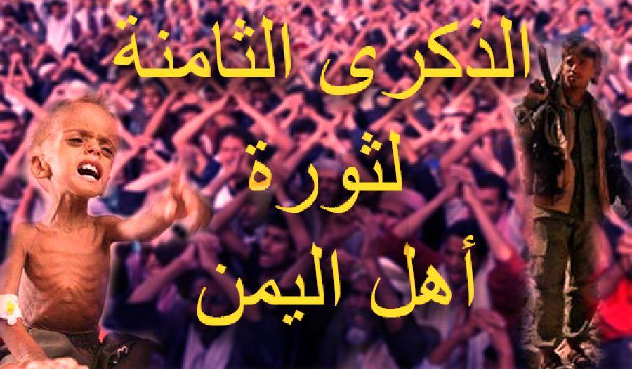 في الذكرى الثامنة لثورة أهل اليمن  الثورة الحقيقية هي التي تكون على أساس الإسلام