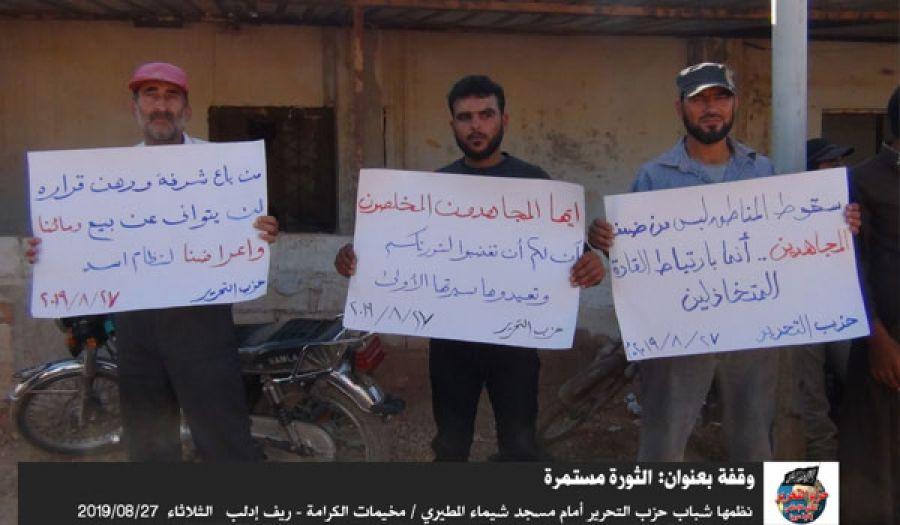 """حزب التحرير/ ولاية سوريا  مظاهرة بعنوان """"الغضب لأجل الثورة"""""""