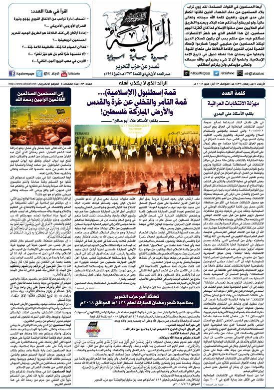 جريدة الراية العدد 183