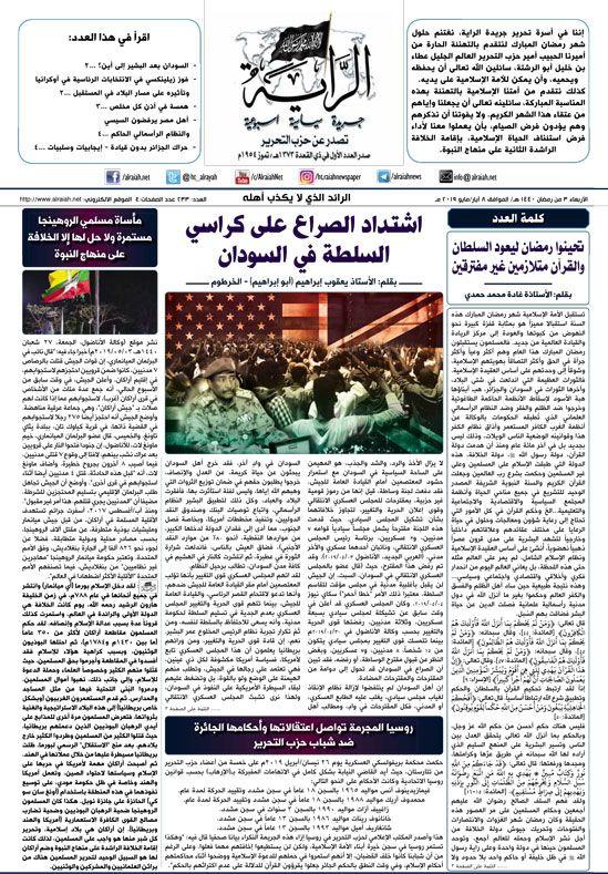 جريدة الراية العدد 233