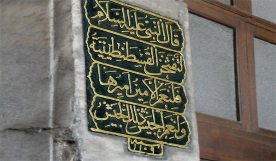 من شرف فتح القسطنطينية إلى شرف العمل لإقامة الخلافة