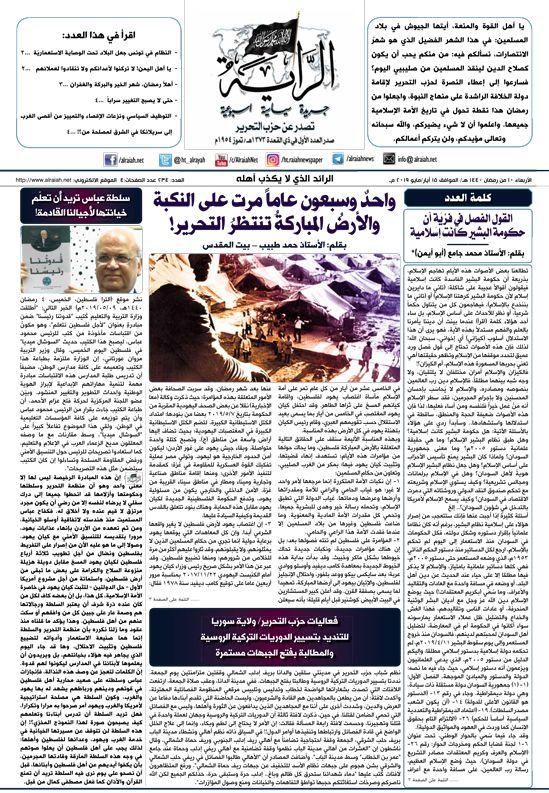 جريدة الراية العدد 234