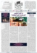 جريدة الراية العدد