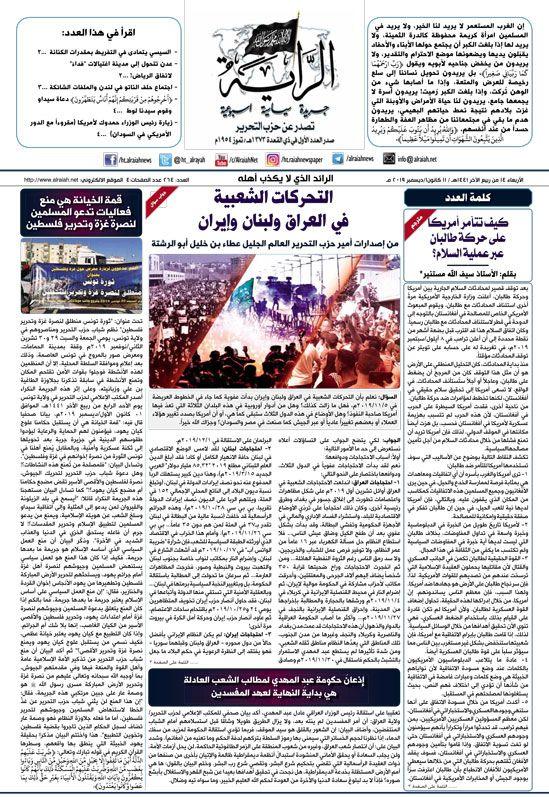 جريدة الراية العدد 264