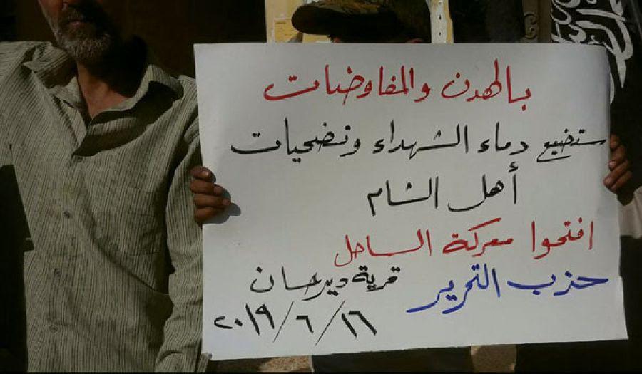 حزب التحرير/ ولاية سوريا  ينظم وقفة دعما للمجاهدين المخلصين والحث على فتح جبهة الساحل