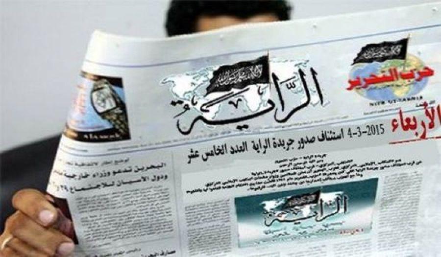 نظرة في جريدة الرايةالعدد (215)