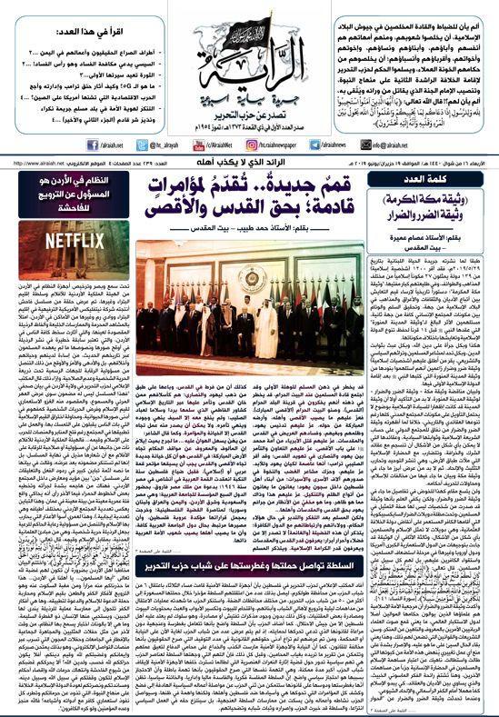 جريدة الراية العدد 239