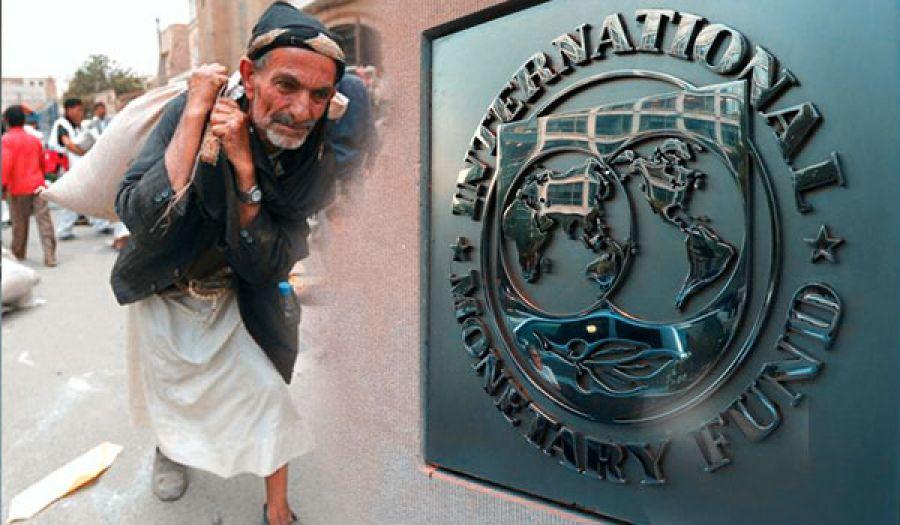 يا أهل اليمن!  إن شروط صندوق النقد الدولي لن تزيدكم إلا شقاءً وفقراً فاحذروها