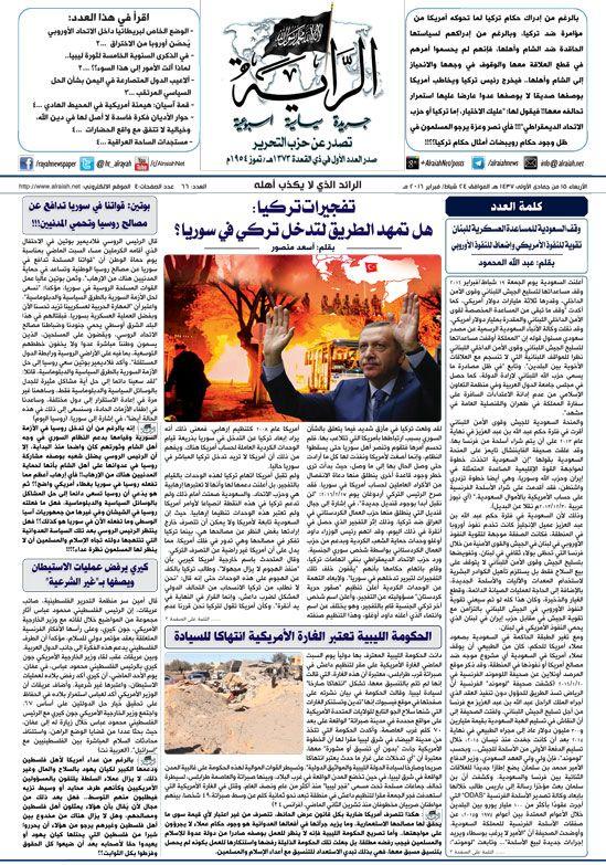 جريدة-الراية-العدد-66