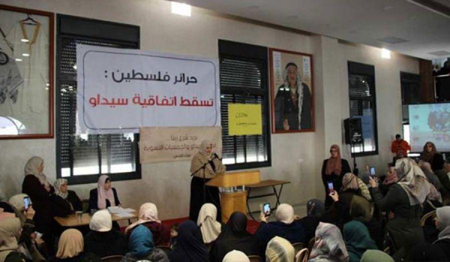 حرائر فلسطين  يتبرأن من سيداو والجمعيات المشبوهة