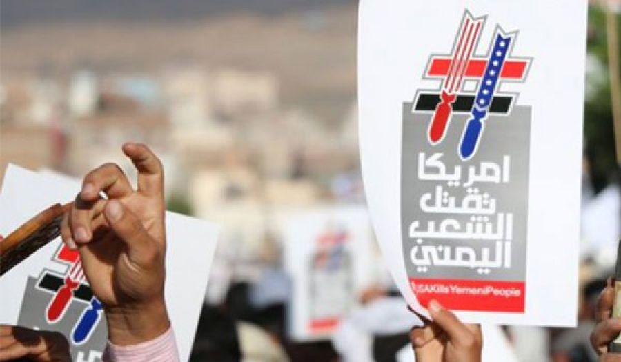 أعمال أمريكا الأخيرة في اليمن  الجزء الأول