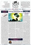جريدة الراية العدد 277