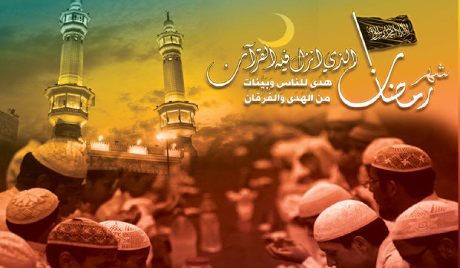 إلى المسلمين الصائمين القائمين الراجين رحمة الله