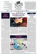 جريدة الراية العدد  284