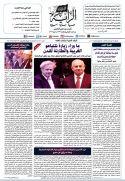 جريدة الراية العدد 252