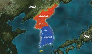 أضواء على الأزمة بين الكوريتين
