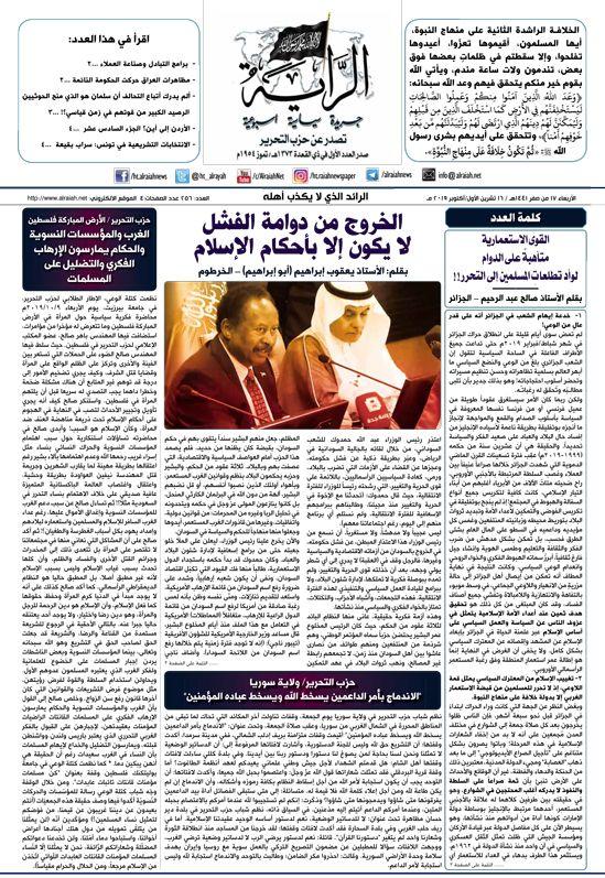 جريدة الراية العدد 256