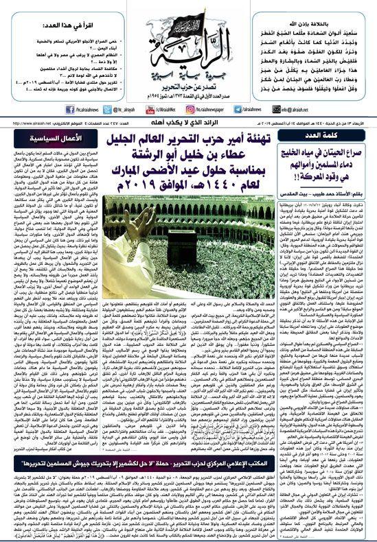 جريدة الراية العدد 247