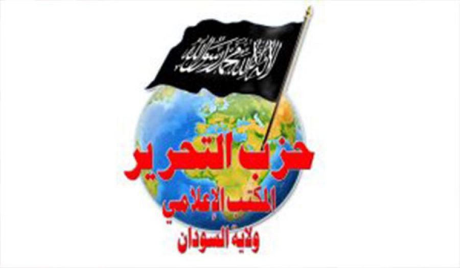 وفد من حزب التحرير/ ولاية السودان  يزور رئيس هيئة علماء القضارف
