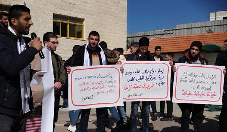 كتلة الوعي في جامعات فلسطين تنظم وقفات رفضا لصفقة ترامب