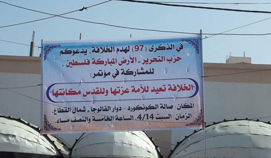 انطلاق فعاليات حزب التحرير في قطاع غزة  في الذكرى الـ 97 لهدم دولة الخلافة
