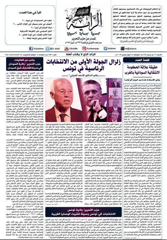 جريدة الراية العدد 253