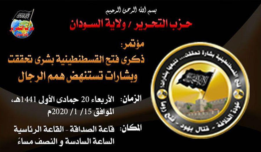 حزب التحرير/ ولاية السودان دعوة لحضور مؤتمر  (فتح القسطنطينية بشرى تحققت وبشريات تستنهض همم الرجال)