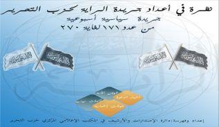 أسطوانة جريدة الراية - ج4 (الأعداد 171 - 270)