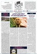جريدة الراية: أبرز عناوين العدد (275)