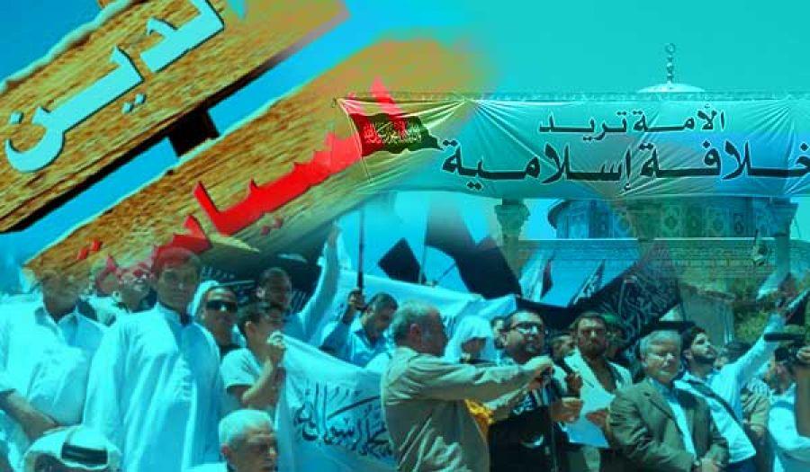 الأقصى والخلافة توأمان لقضية إسلامية  يحملها حزب التحرير متبرئا من العلمانية واليسارية